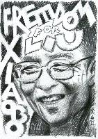 FREEDOM FOR LIU XIAOBO - 19x27